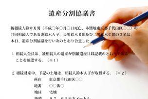 遺産分割協議の進め方と遺産分割協議書の作成方法・サンプル文例